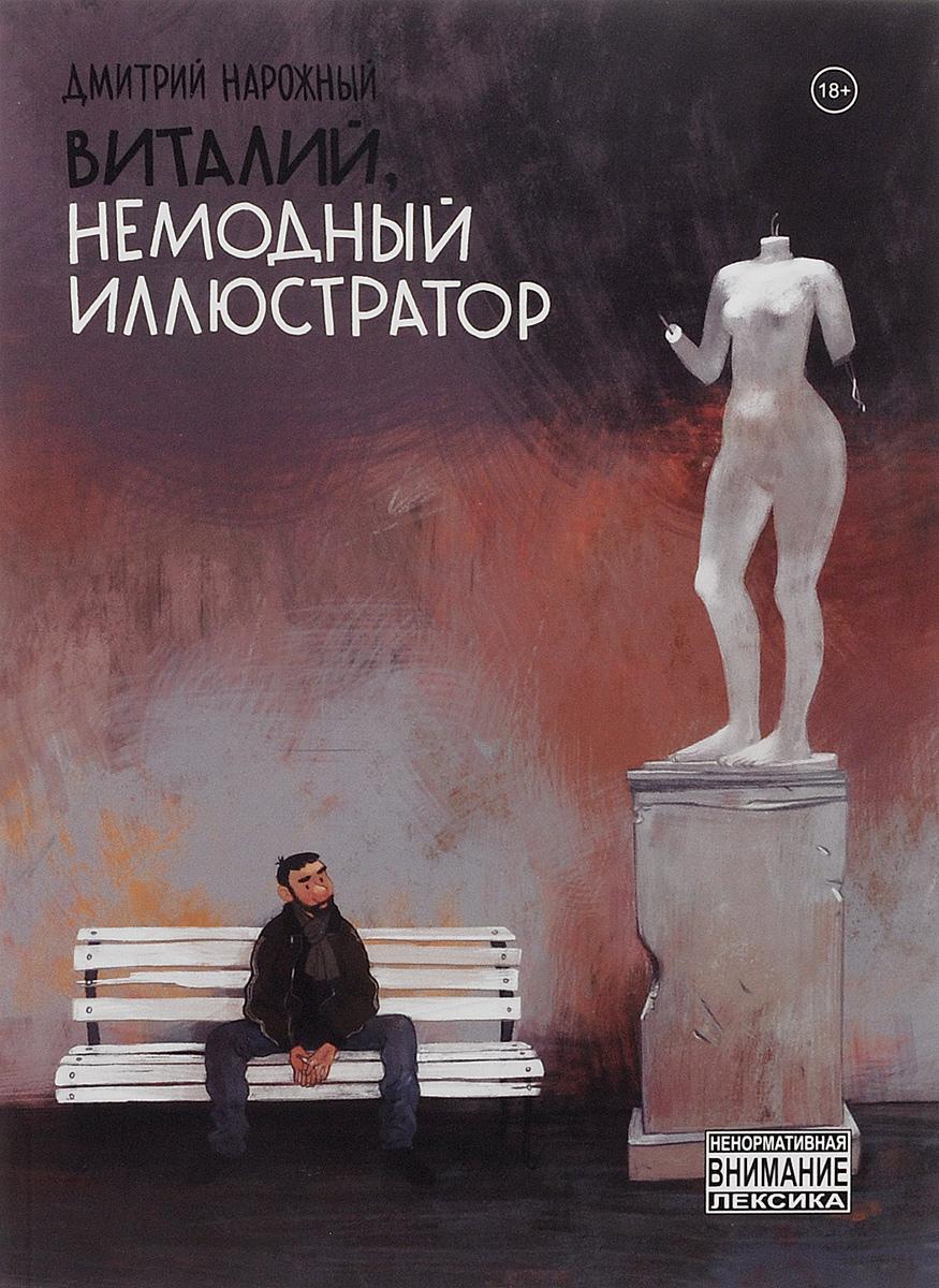 Дмитрий Нарожный Виталий, немодный иллюстратор