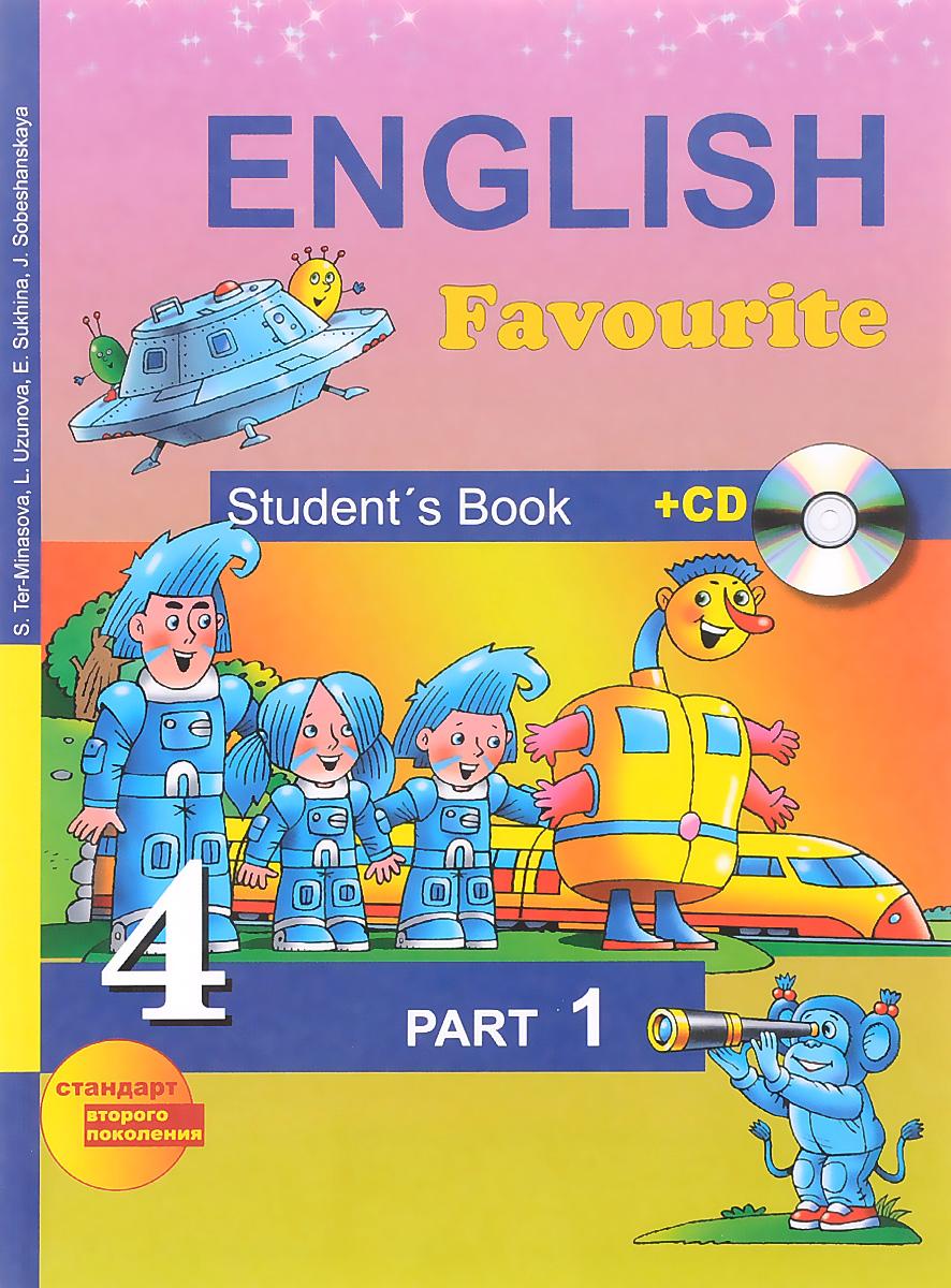S. Ter-Minasova, L. Uzunova, E. Sukhina, J. Sobeshanskaya English Favourite 4: Student's Book: Part 1 / Английский язык. 4 класс. Учебник. В 2 частях. Часть 1 (+ CD)