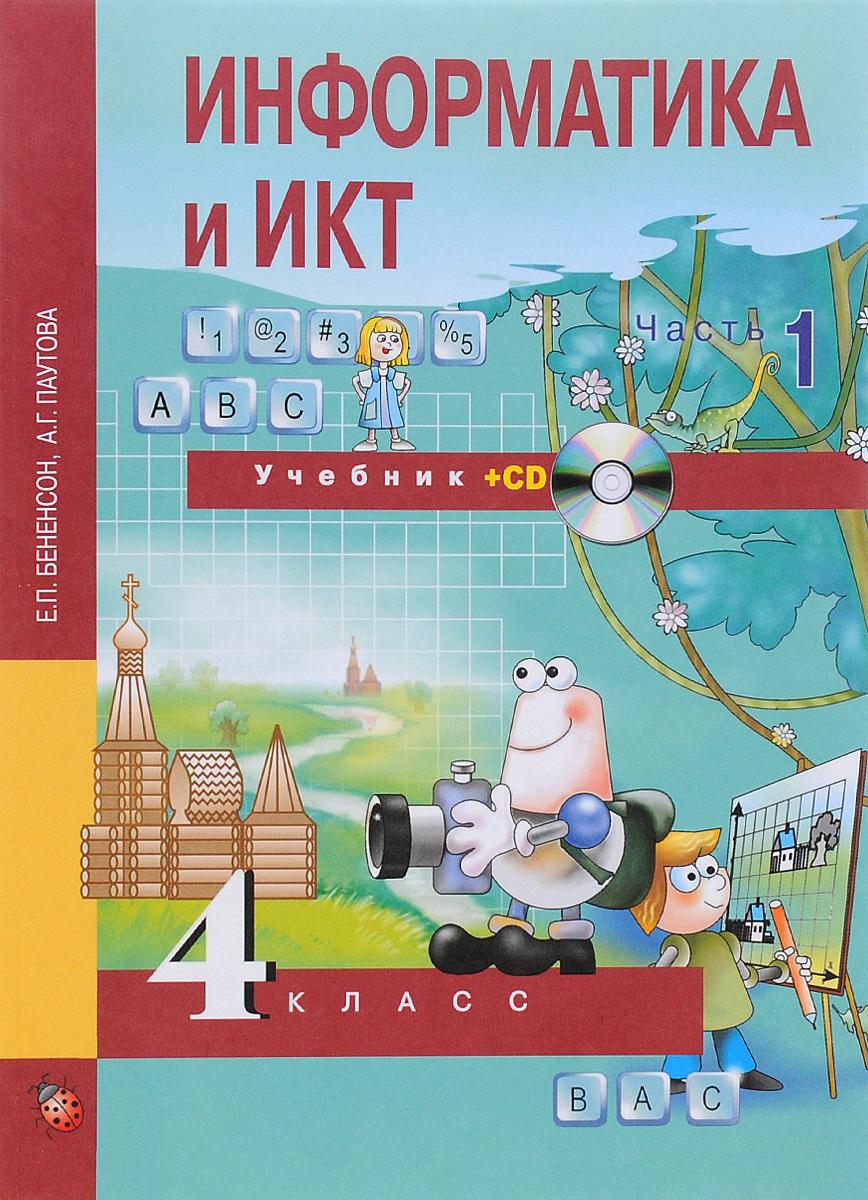 Е. П. Бененсон, А. Г. Паутова Информатика и ИКТ. 4 класс. Учебник. В 2 частях. Часть 1 (+ CD)