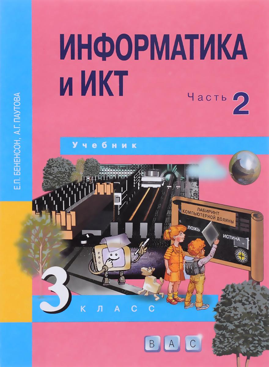 Е. П. Бененсон, А. Г. Паутова Информатика и ИКТ. 3 класс. Учебник. В 2 частях. Часть 2