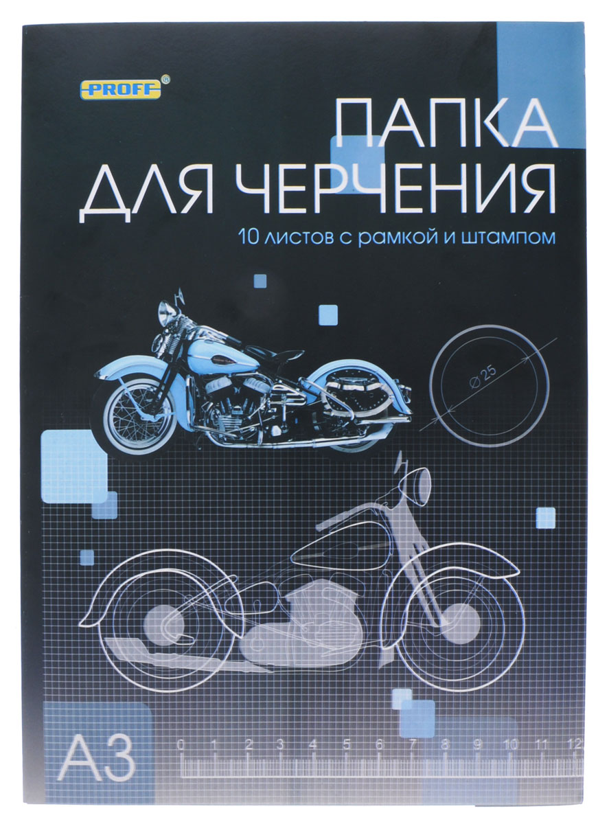Proff Папка для черчения Мотоцикл 10 листов альбом для черчения proff вертолет 40 листов