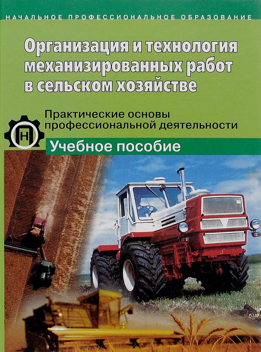 Организация и технология механизированных работ в сельском хозяйстве. Практические основы профессиональной деятельности. Учебное пособие