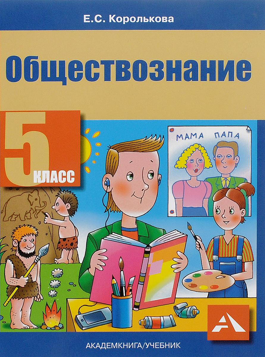 Е. С. Королькова Обществознание. 5 класс. Учебник королькова обществознание 6 класс