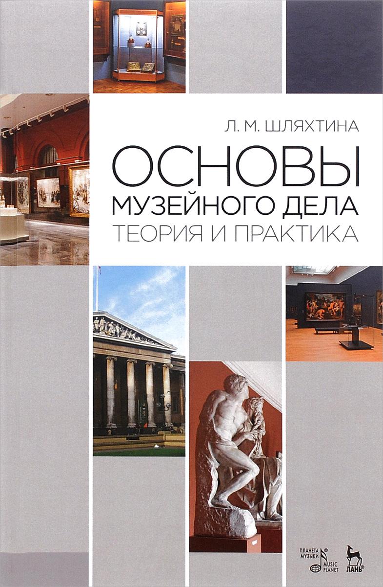 Основы музейного дела. Теория и практика