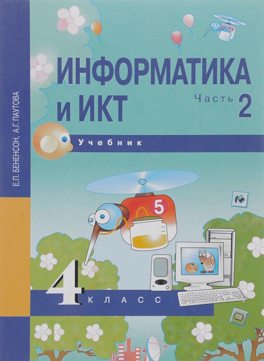 Е. П. Бененсон, А. Г. Паутова Информатика и ИКТ. 4 класс. Учебник. В 2 частях. Часть 2