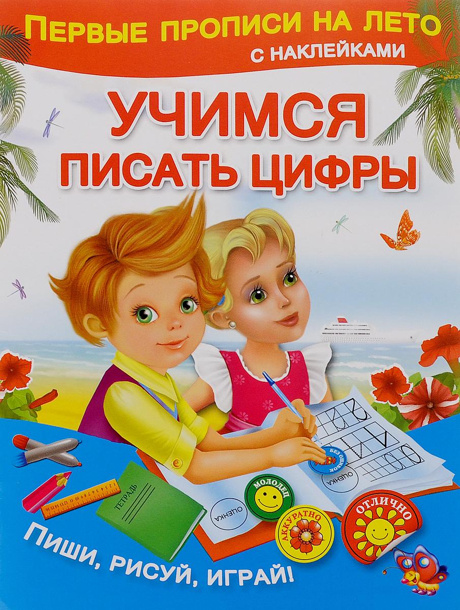 Учимся писать цифры к в добрева учимся писать цифры