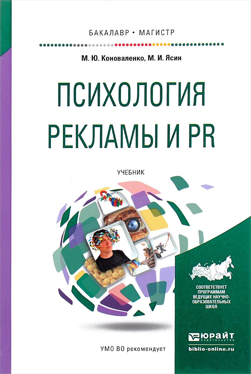 М. Ю. Коноваленко, М. И. Ясин Психология рекламы и PR. Учебник основы рекламы