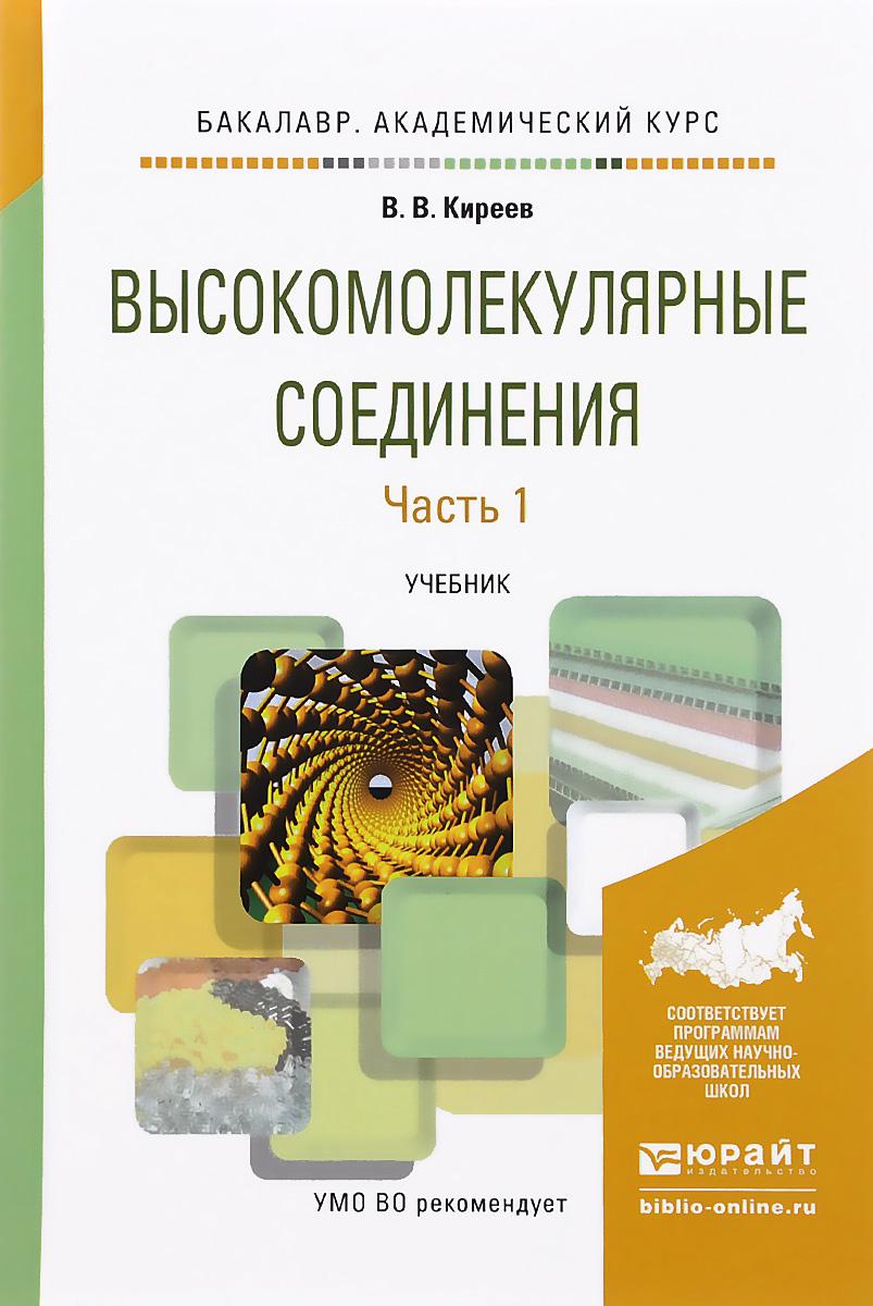 Книга Высокомолекулярные соединения. В 2 частях. Часть 1. Учебник. В. В. Киреев