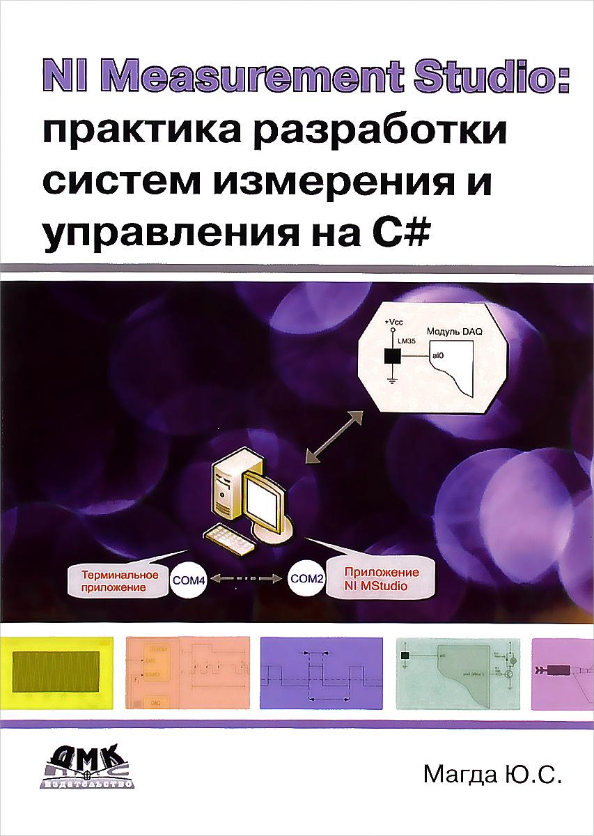 Ю. С. Магда NI Measurement Studio. Практика разработки систем измерения и управления на С# алекс макки введение в net 4 0 и visual studio 2010 для профессионалов