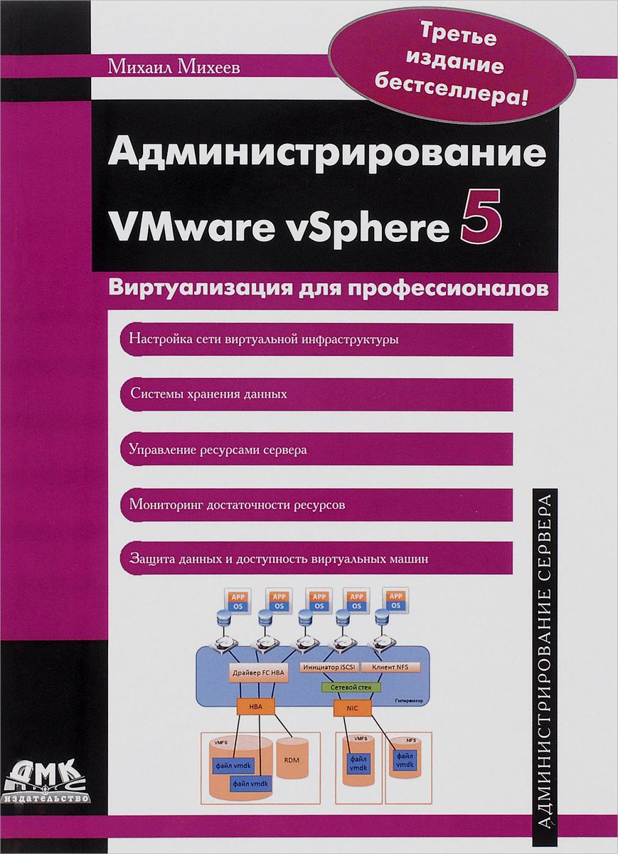 Михаил Михеев Администрирование VMware vSphere 5 книги питер администрирование vmware vsphere 5 для профессионалов