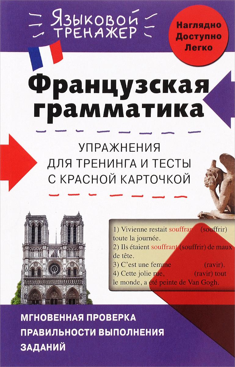 О. С. Кобринец Французская грамматика. Упражнения для тренинга и тесты с красной карточкой