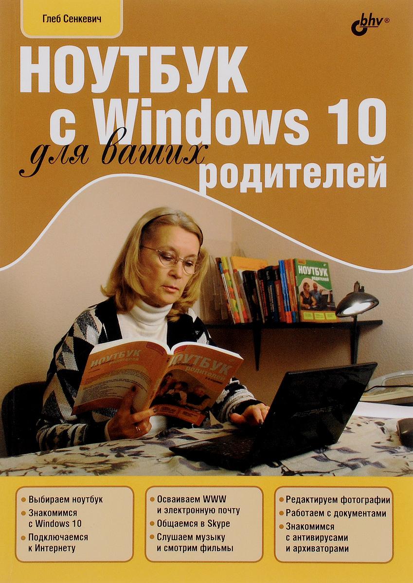 Глеб Сенкевич Ноутбук с Windows 10 для ваших родителей ноутбук и windows 7