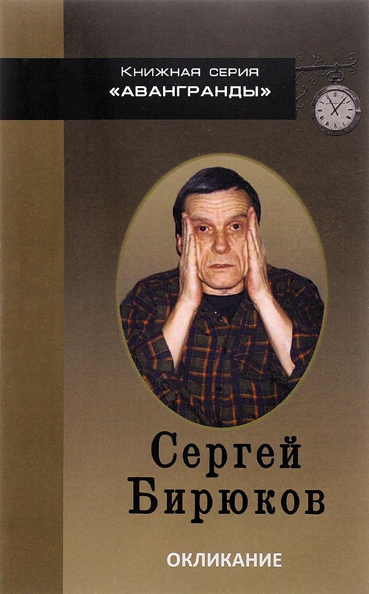 Сергей Бирюков Окликание. андрей бирюков полюс холода