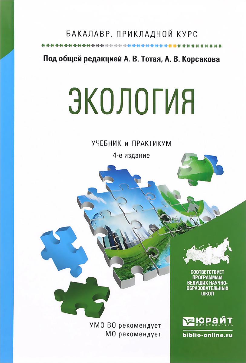 Учебник экология к экзамену цветкова