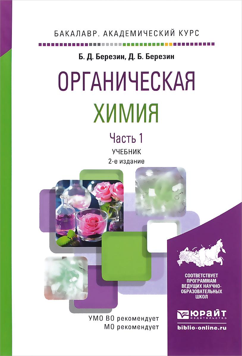 Органическая химия. В 2 томах. Том 1. Учебник