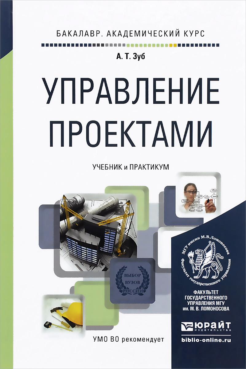А. Т. Зуб Управление проектами. Учебник и практикум zyb b0899 1