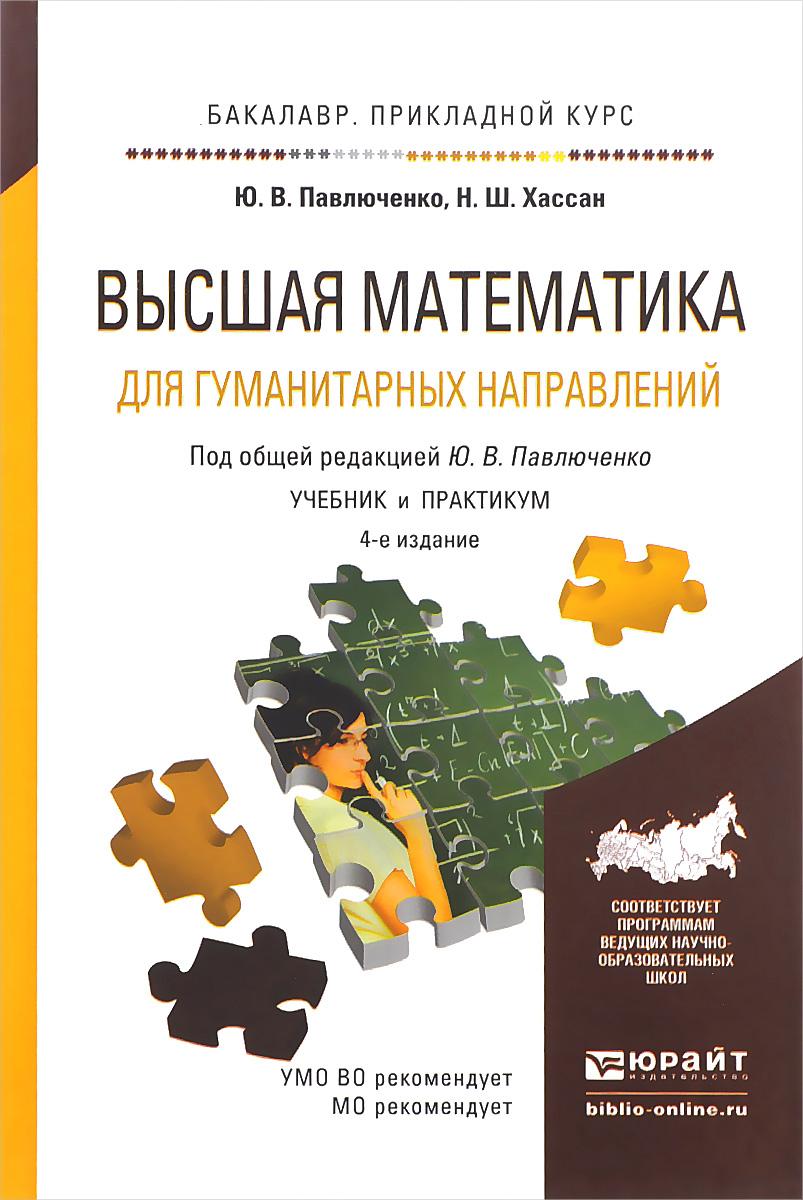 Высшая математика для гуманитарных направлений. Учебник и практикум