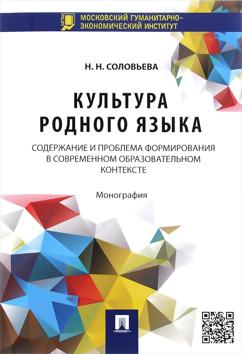Культура родного языка. Содержание и проблема формирования в современном образовательном контексте