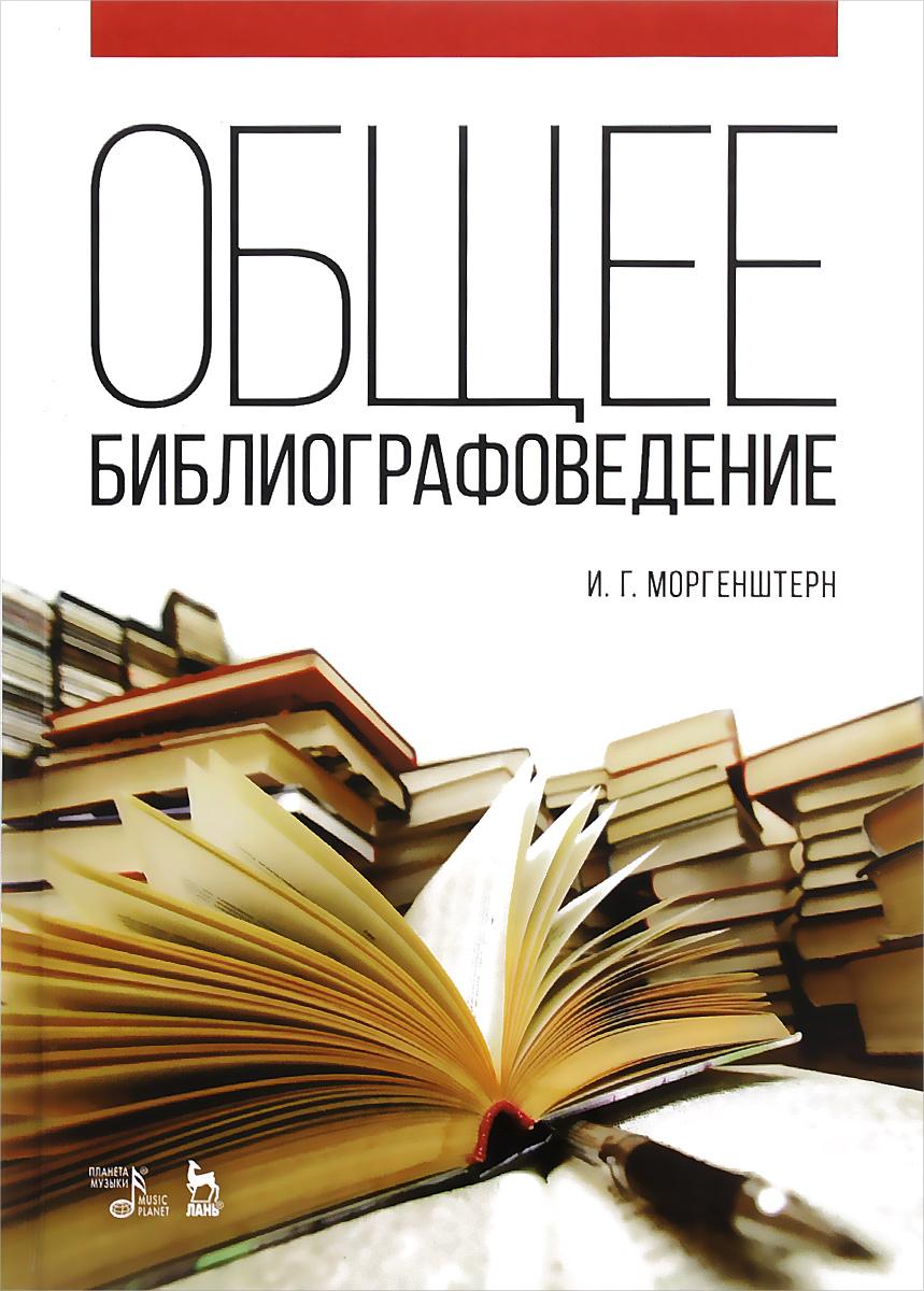 Общее библиографоведение. Учебное пособие