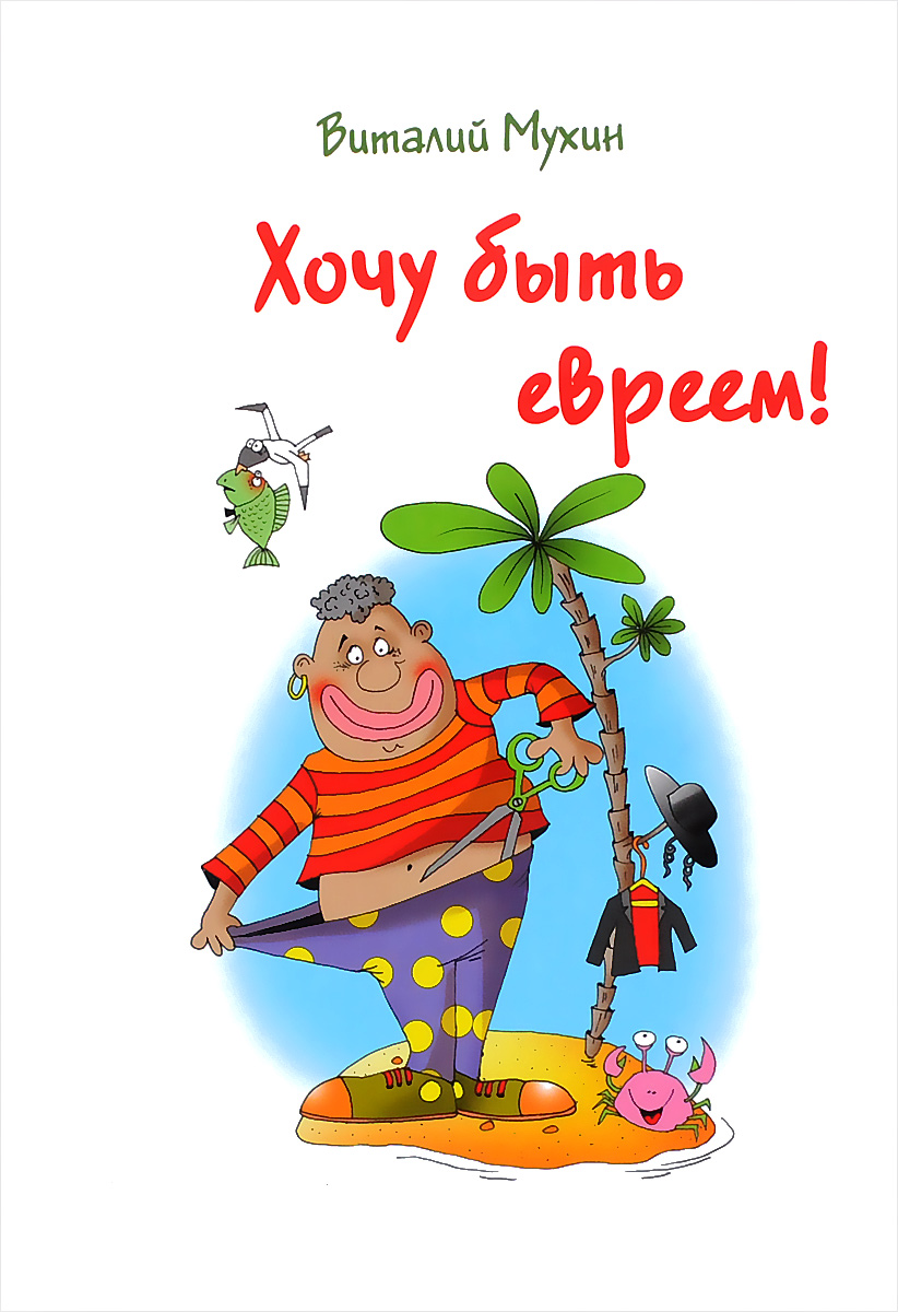 Хочу быть евреем! Однако у Виталия Мухина таких фраз-романов, именуемых в народе...