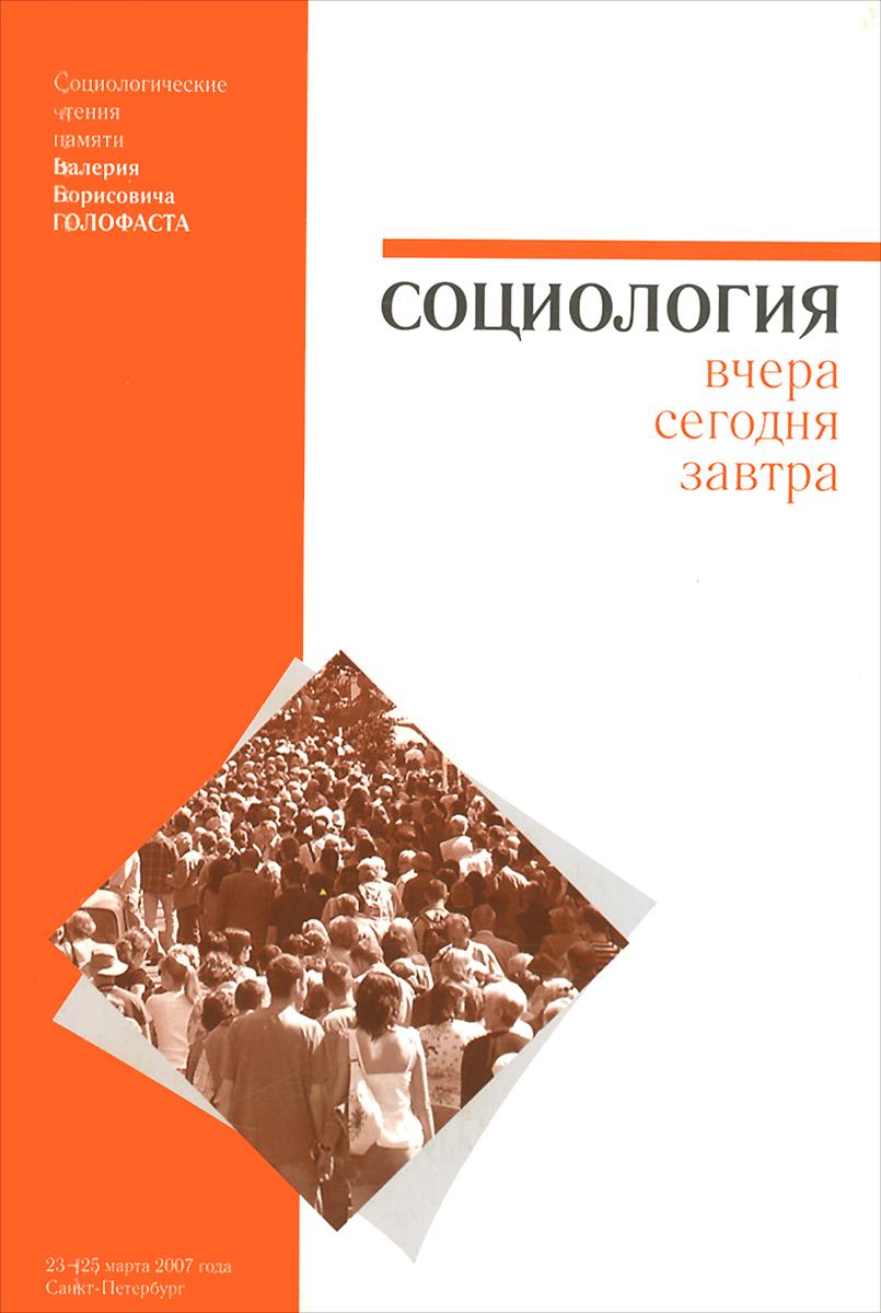 Социология вчера, сегодня, завтра. Социологические чтения памяти Валерия Борисовича Голофаста