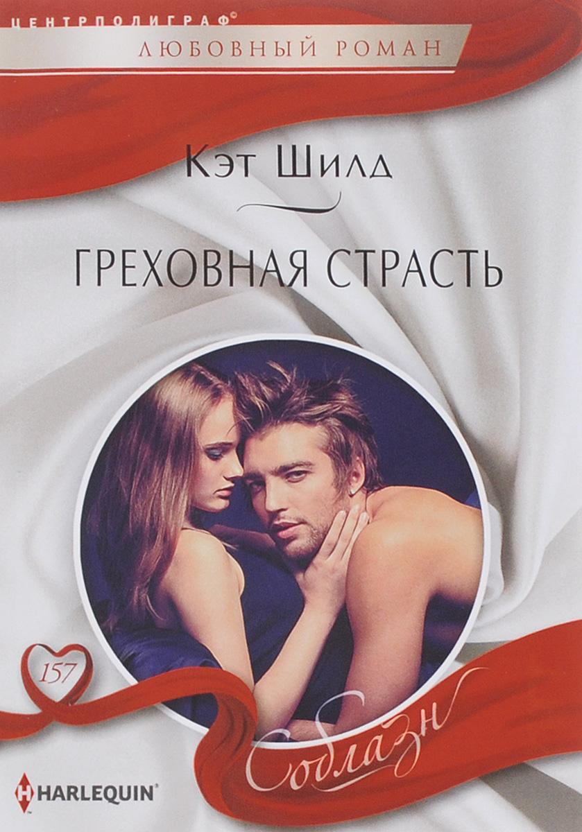Кэт Шилд Греховная страсть смарт мишель бывшая любовница
