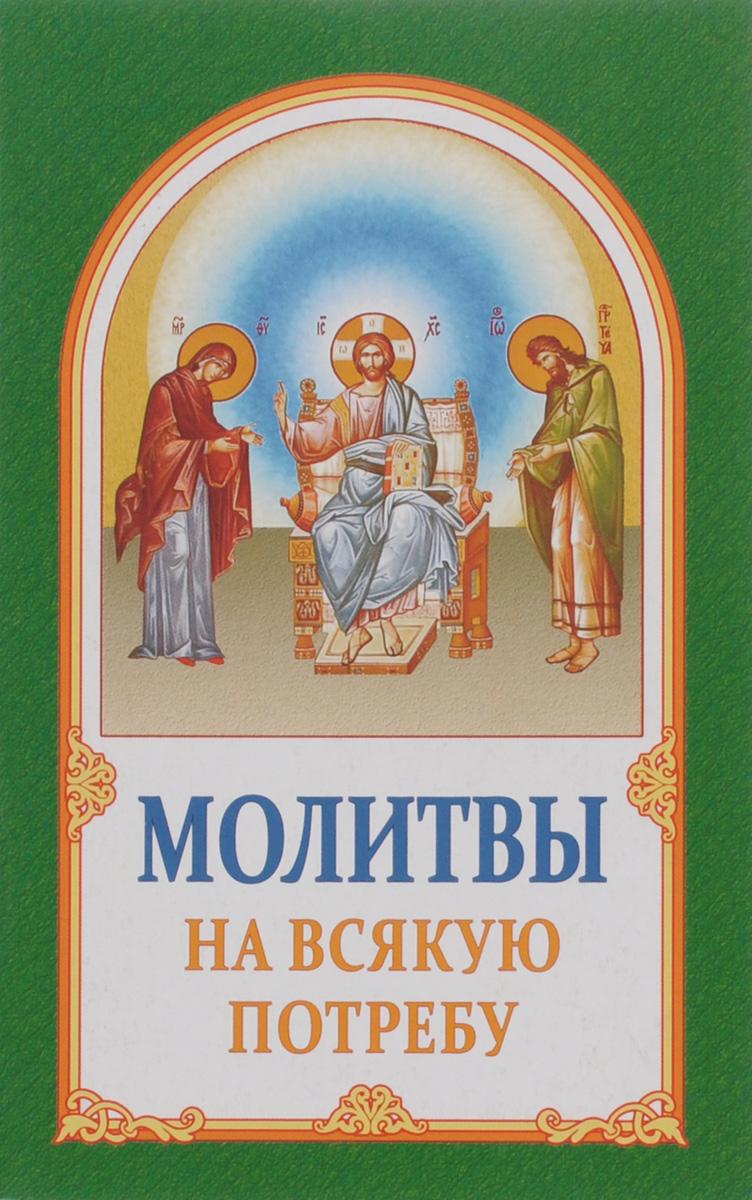 Молитвы на всякую потребу