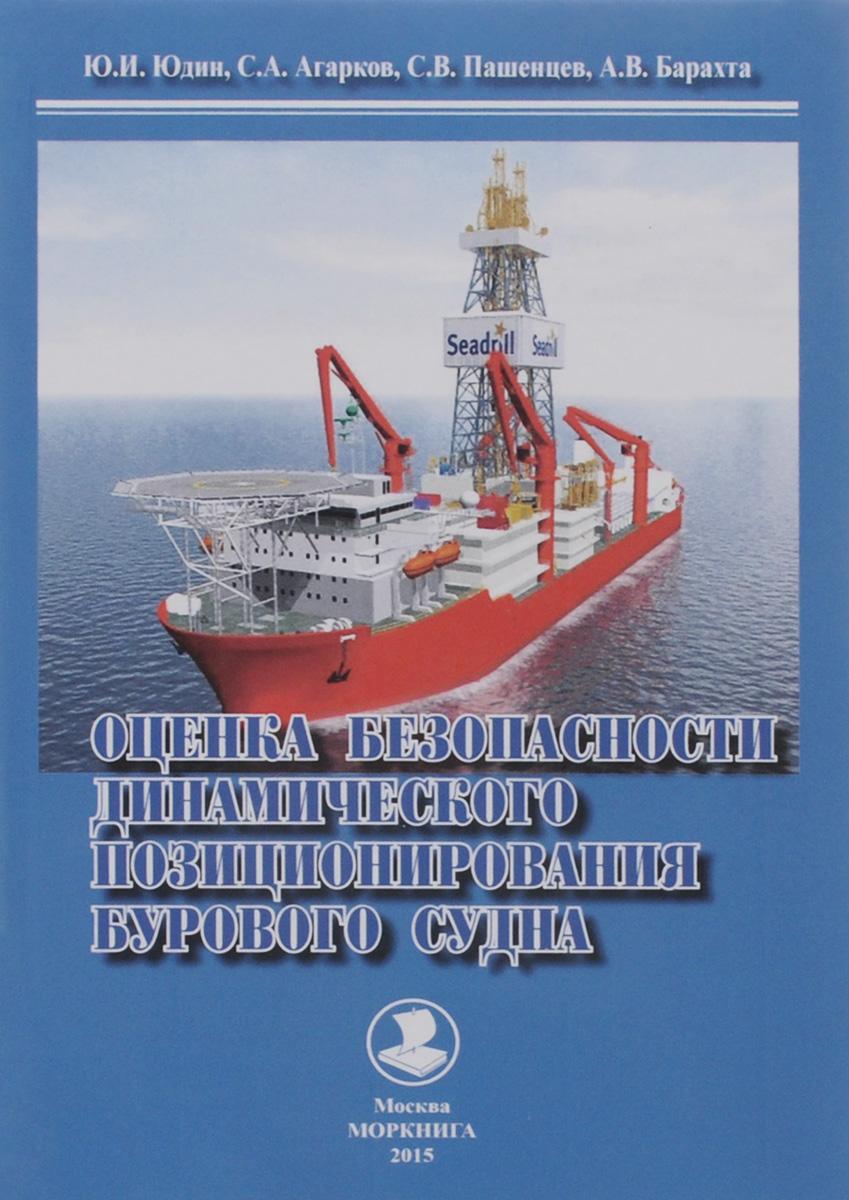 Оценка безопасности динамического позиционирования бурового судна. Ю. И. Юдин, С. А. Агарков, С. В. Пашенцев, А. В. Барахта