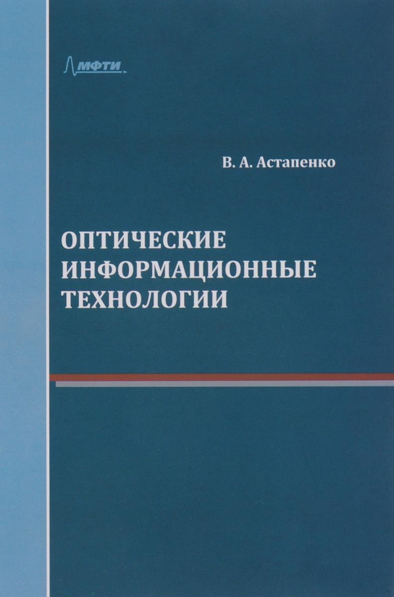В. А. Астапенко Оптические информационные технологии. Учебное пособие
