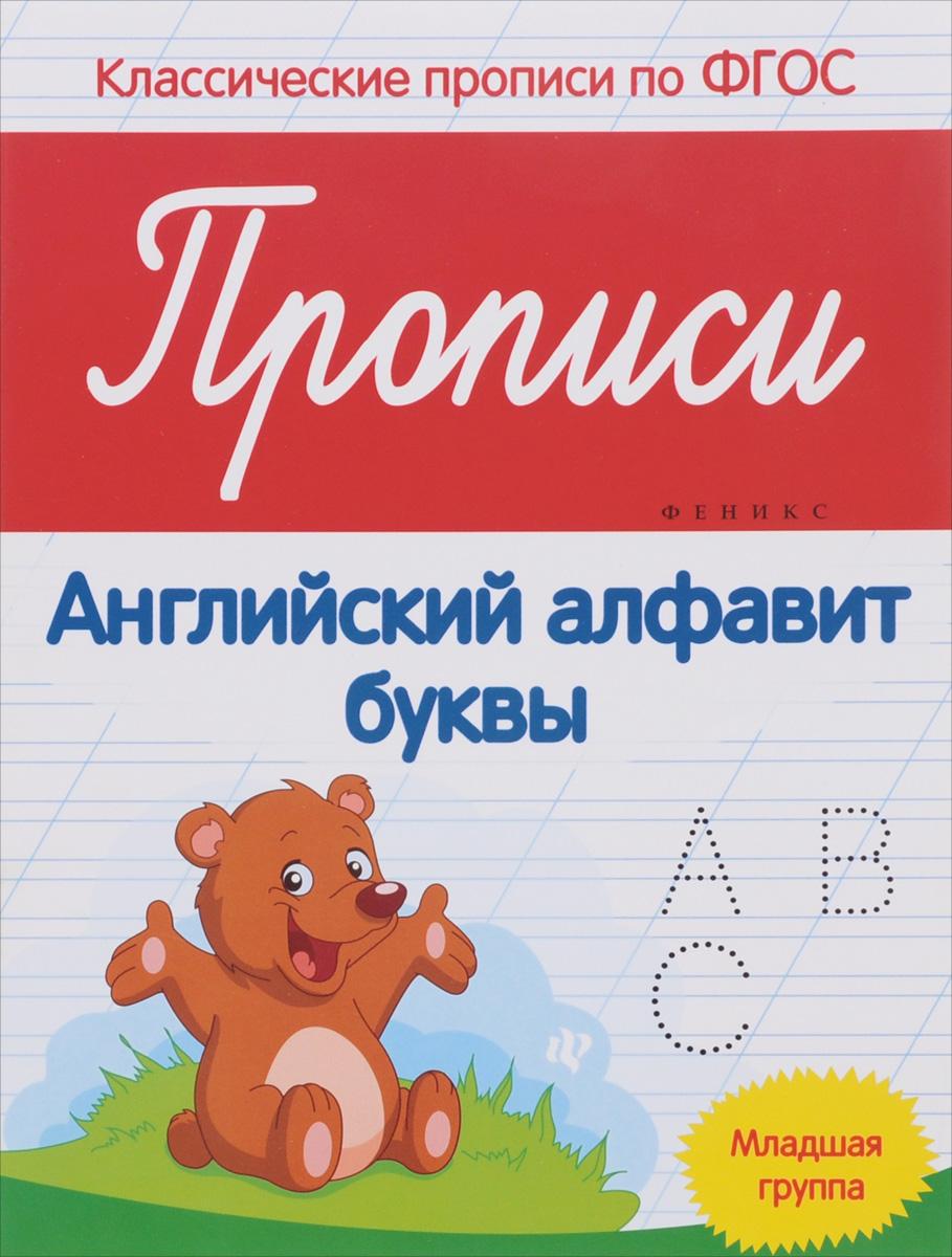 В. А. Белых Английский алфавит. Буквы. Прописи. Младшая группа