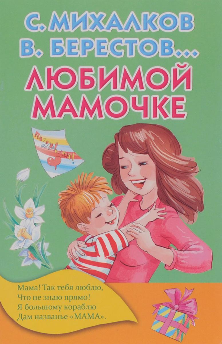 С. Михалков, В. Берестов Любимой мамочке