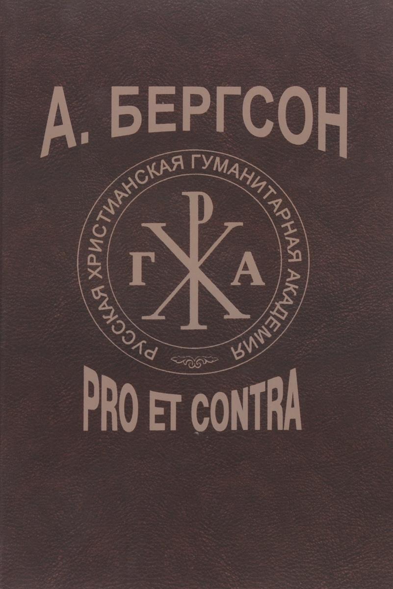 А. Бергсон. Pro et contra а в сухово кобылин pro et contra