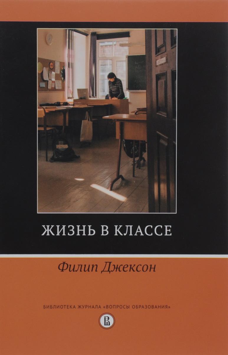 Филип Джексон Жизнь в классе книги время поправка джексона