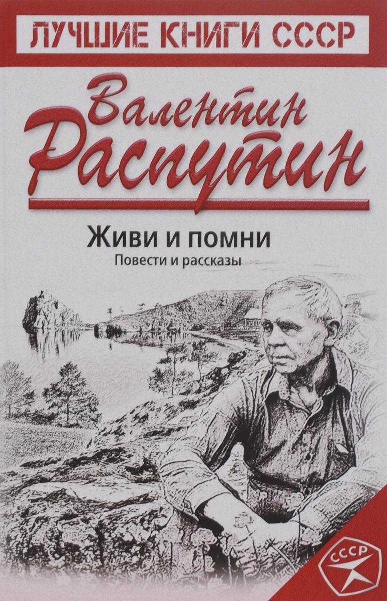 Валентин Распутин Живи и помни