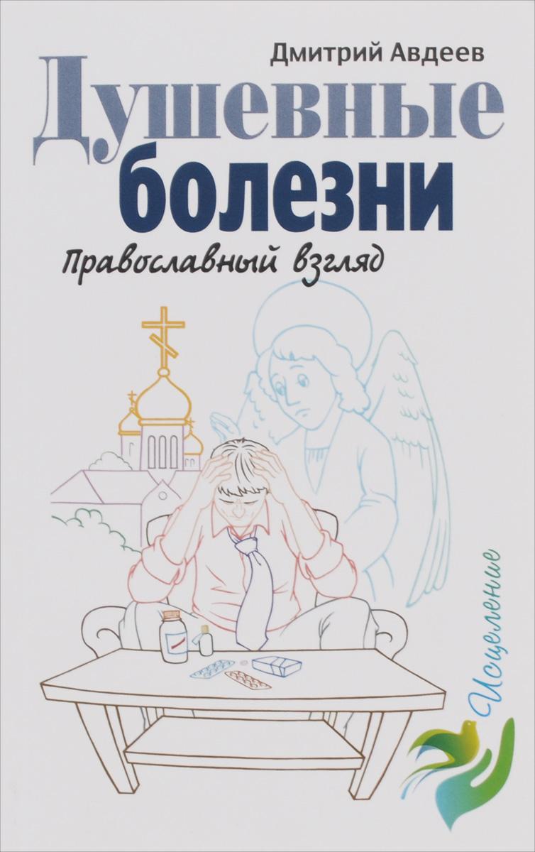 Дмитрий Авдеев Душевные болезни. Православный взгляд