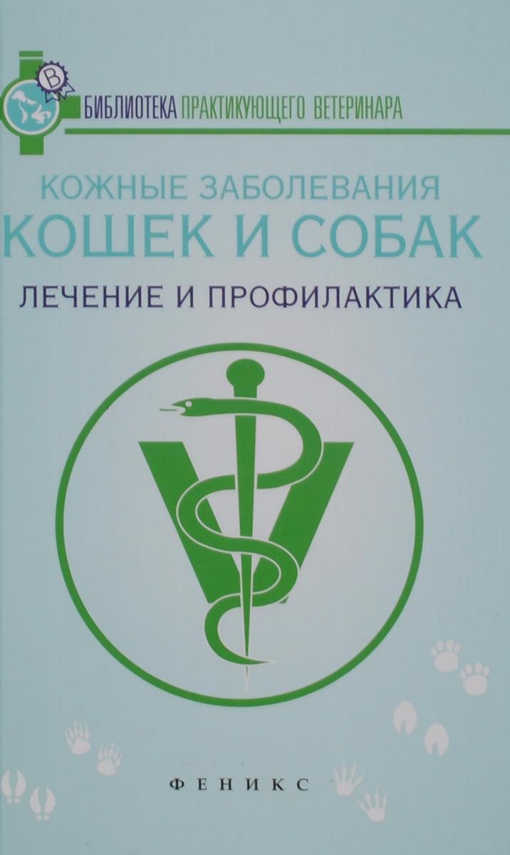Л. С. Моисеенко Кожные заболевания кошек и собак. Лечение и профилактика