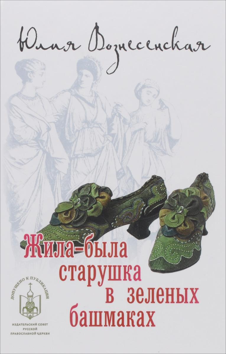 Юлия Вознесенская Жила-была старушка в зеленых башмаках рэй брэдбери жила была старушка