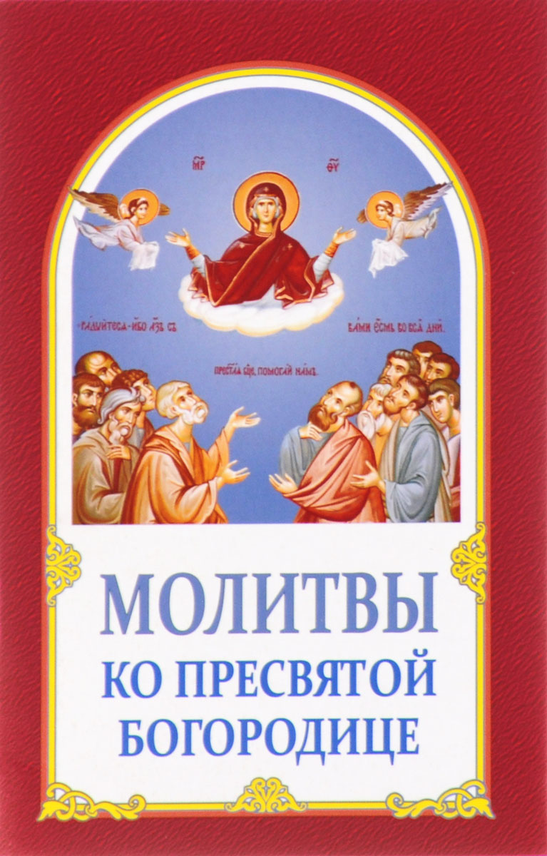Молитвы ко Пресвятой Богородице молитвы избранное