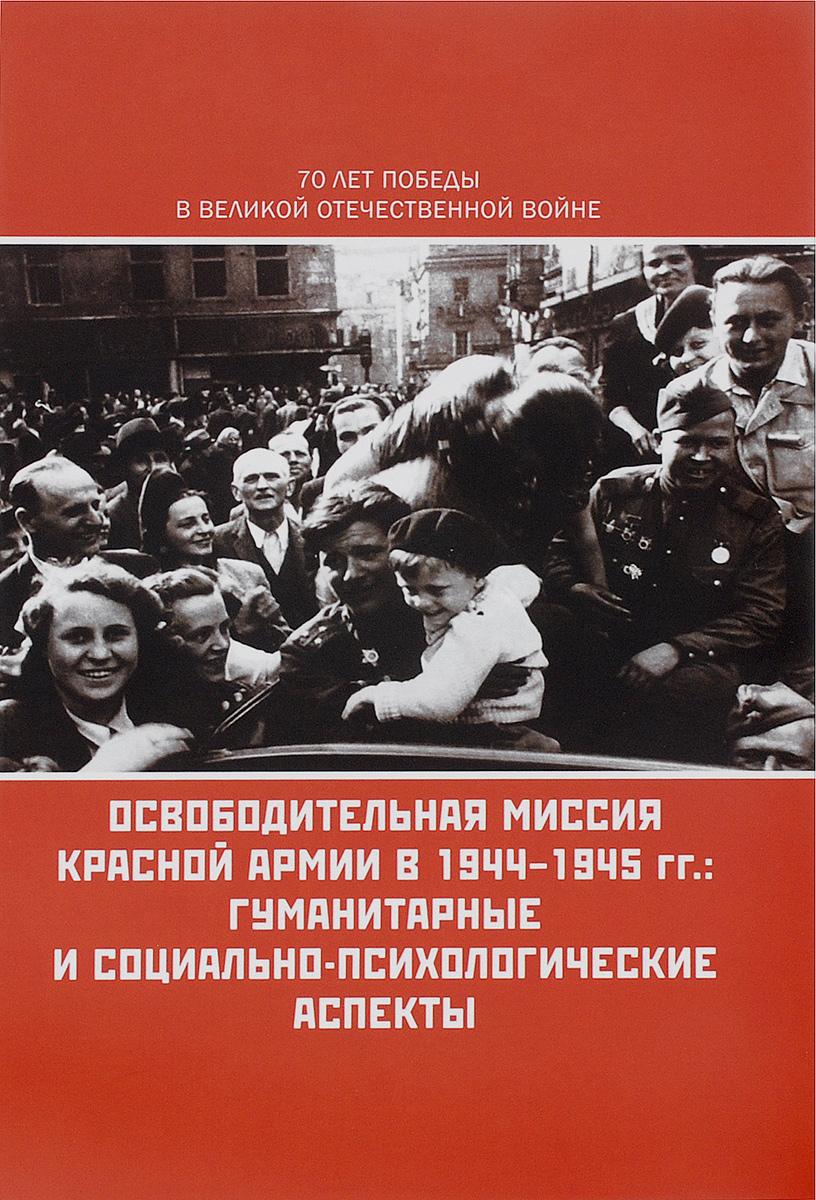 А. С. Сенявский, Е. С. Сенявская, О. В. Сдвижков Освободительная миссия Красной Армии в 1944-1945 гг. Гуманитарные и социально-психологические аспекты