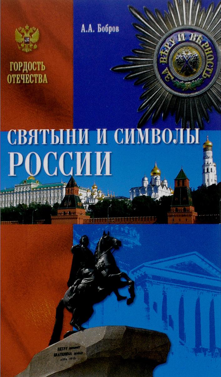 Святыни и символы России книги эксмо святыни православия святые места россии