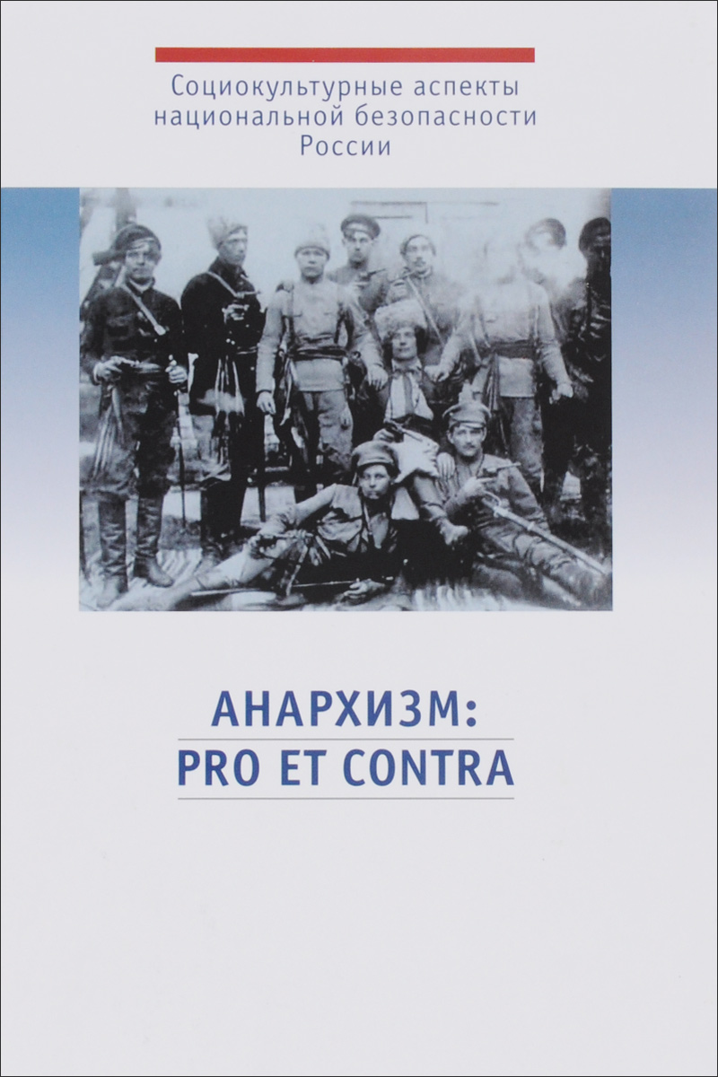 Анархизм. Pro et contra сухих и сост ред а п чехов pro et contra т 2