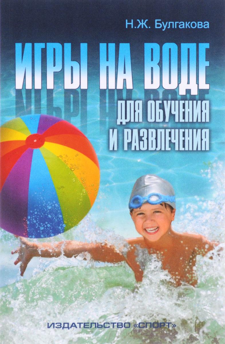Н. Ж. Булгакова Игры на воде. Для обучения и развлечения ламбен ж ж менеджмент ориентированный на рынок