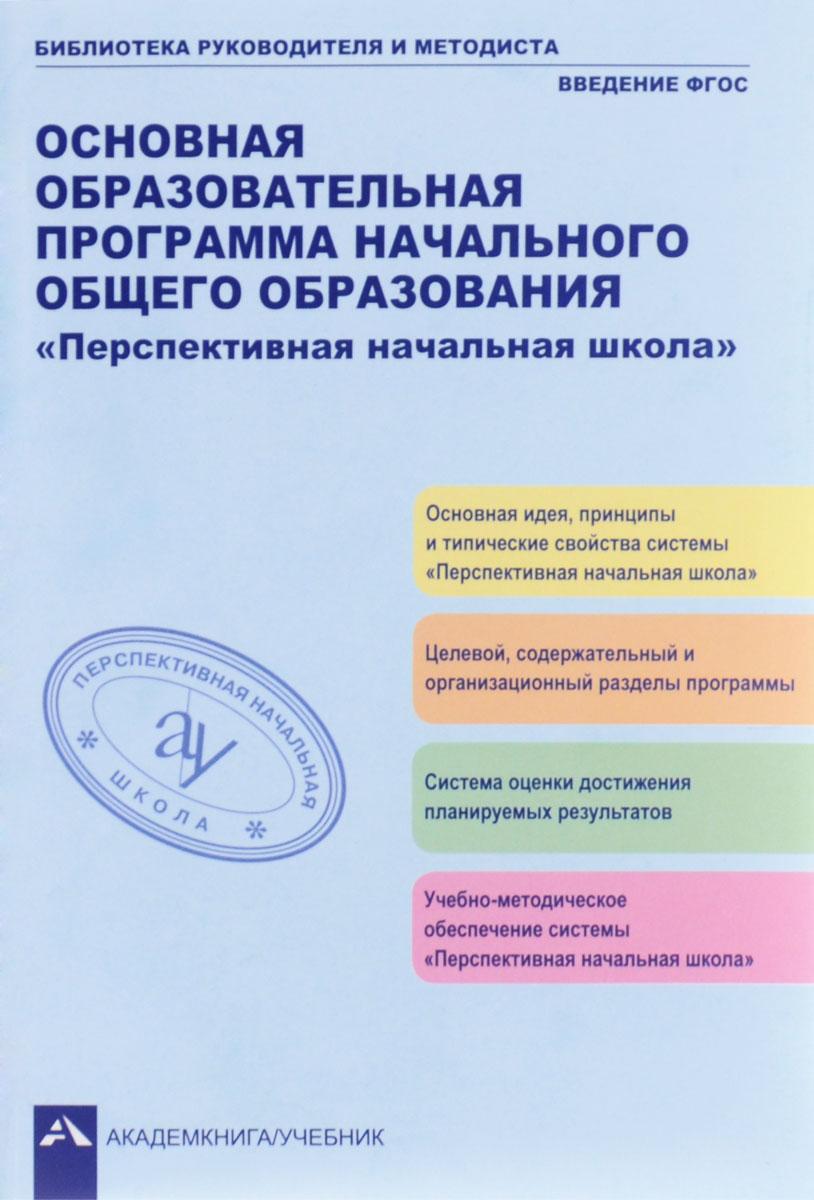 """Основная образовательная программа начального общего образования """"Перспективная начальная школа"""