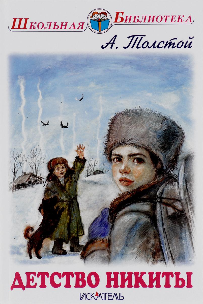 А. Толстой Детство Никиты детство лидера