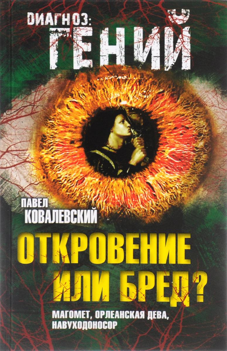 Павел Ковалевский Откровение или бред? Магомет, Орлеанская дева, Навуходоносор