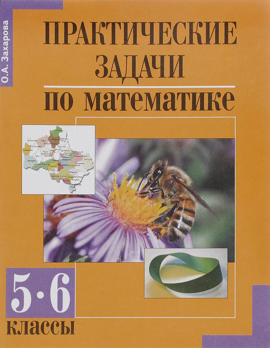 Zakazat.ru: Математика. Практические задачи. 5-6 классы. О. А. Захарова