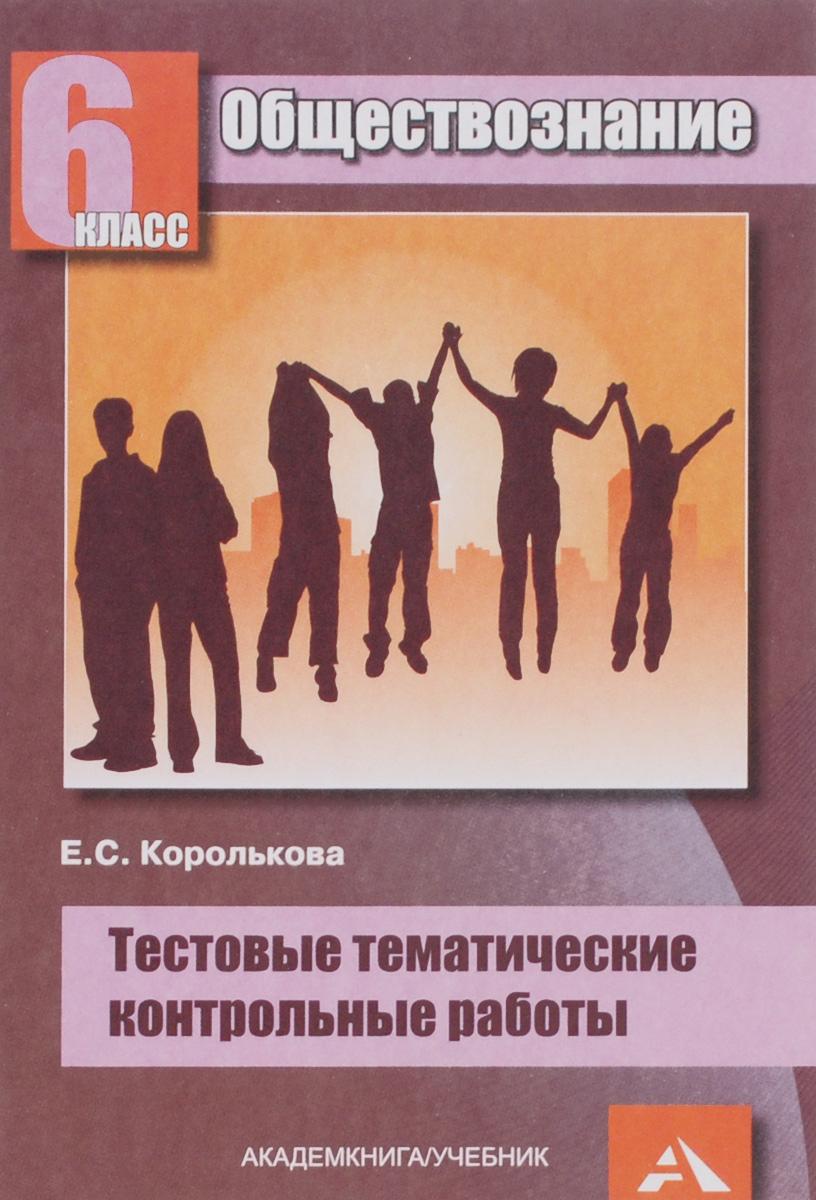 Е. С. Королькова Обществознание. 6 класс. Тестовые тематические контрольные работы королькова обществознание 6 класс