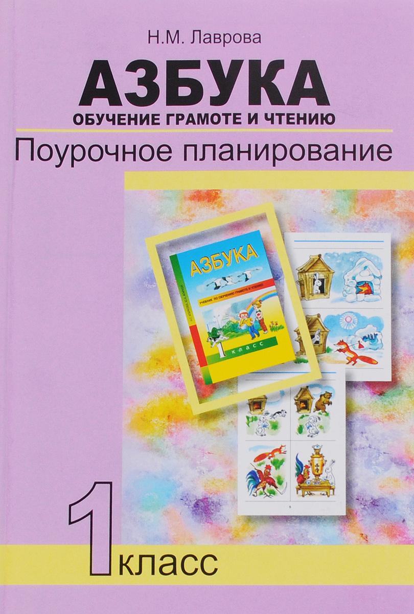 Азбука. 1 класс. Обучение грамоте и чтению. Поурочное планирование. Методическое пособие