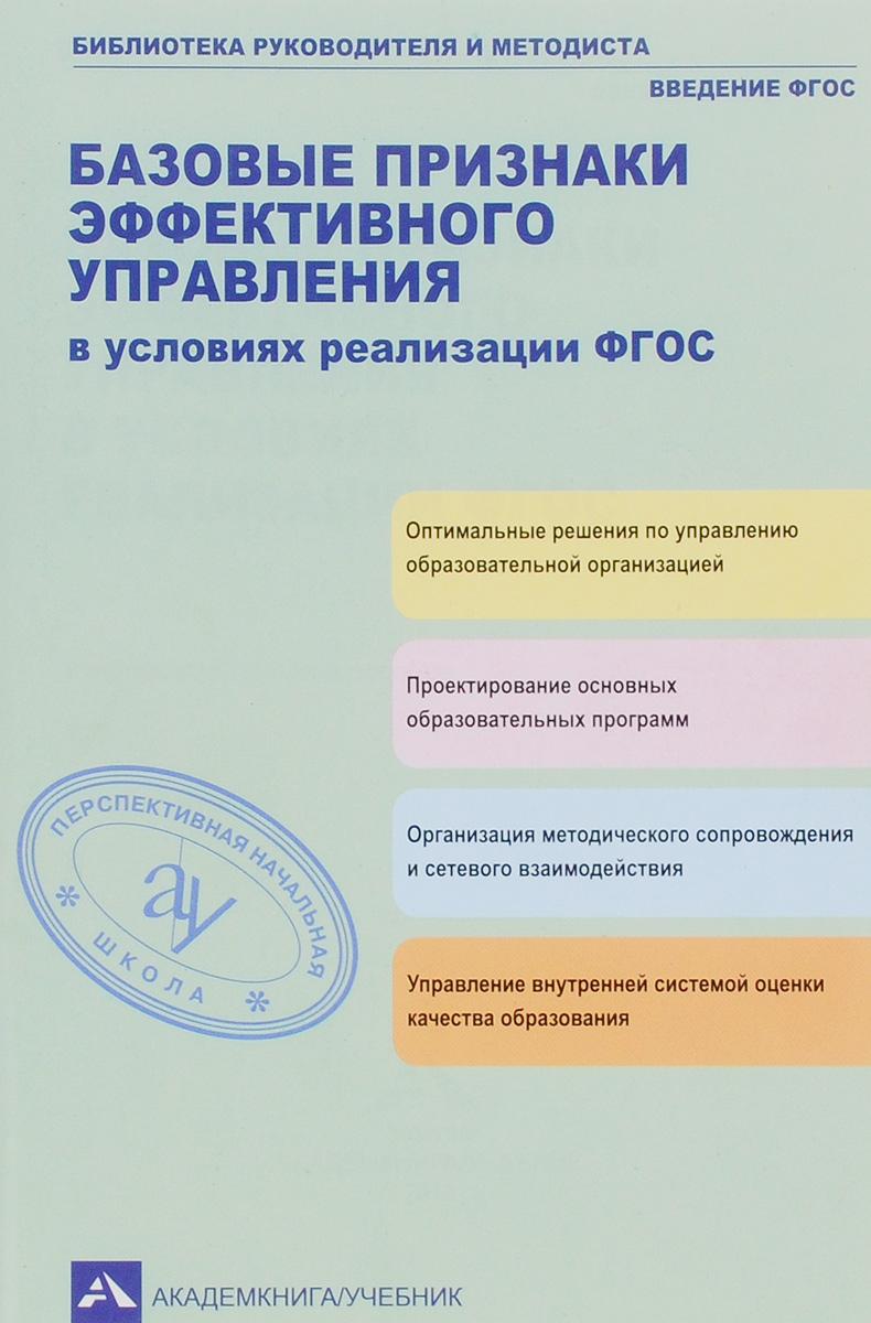Базовые признаки эффективного управления в условиях реализации ФГОС. Учебно-методическое пособие