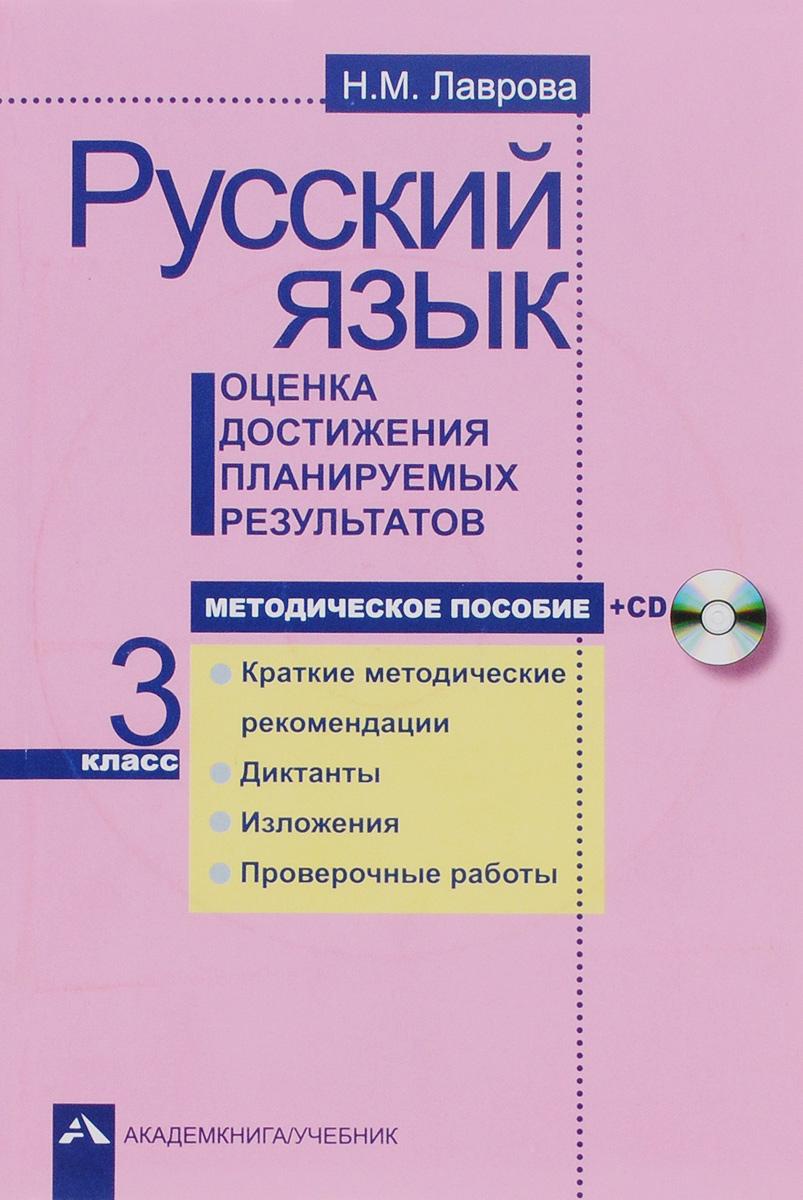 Н. М. Лаврова Русский язык. 3 класс. Оценка достижения планируемых результатов. Методическое пособие (+ CD)